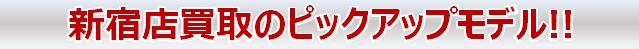 sinjyuku1